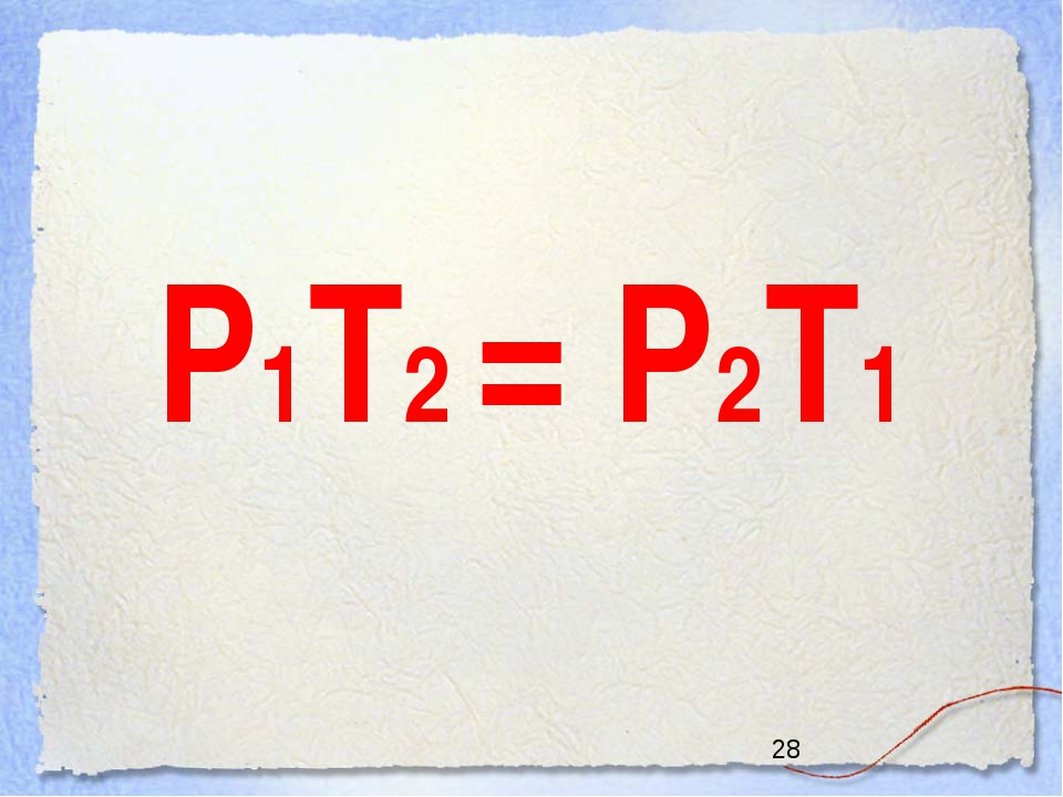 P1T2 = P2T1
