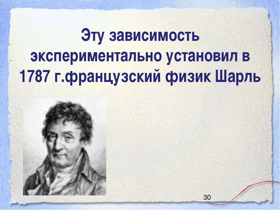 Эту зависимость экспериментально установил в 1787 г.французский физик Шарль