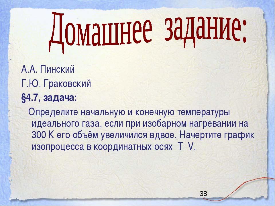А.А. Пинский Г.Ю. Граковский §4.7, задача: Определите начальную и конечную те...