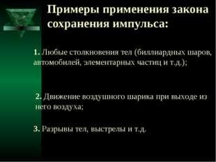 Примеры применения закона сохранения импульса: 1. Любые столкновения тел (бил