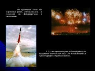 На протяжении сотен лет пороховые ракеты использовались в основном как фейер