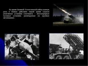 Во время Великой Отечественной войны важную роль в боевых действиях нашей ар