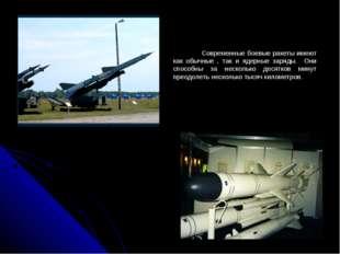 Современные боевые ракеты имеют как обычные , так и ядерные заряды. Они спос