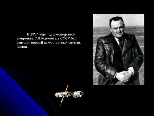 В 1957 году под руководством академика С.П.Королёва в СССР был запущен первы...