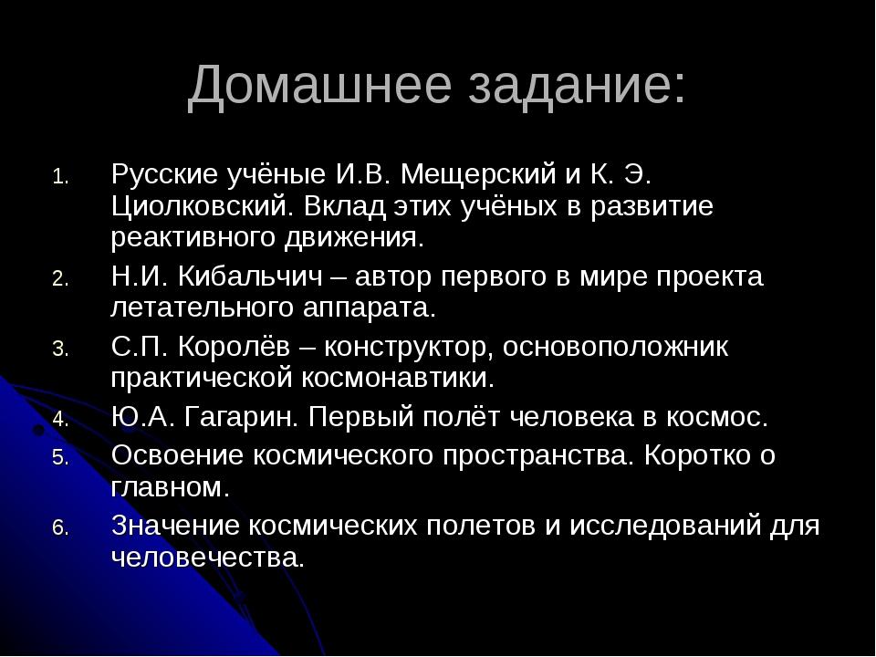 Домашнее задание: Русские учёные И.В. Мещерский и К. Э. Циолковский. Вклад эт...
