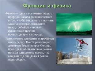 Физика – одна из основных наук о природе. Задача физики состоит в том, чтобы