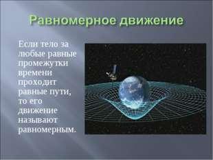 Если тело за любые равные промежутки времени проходит равные пути, то его дв
