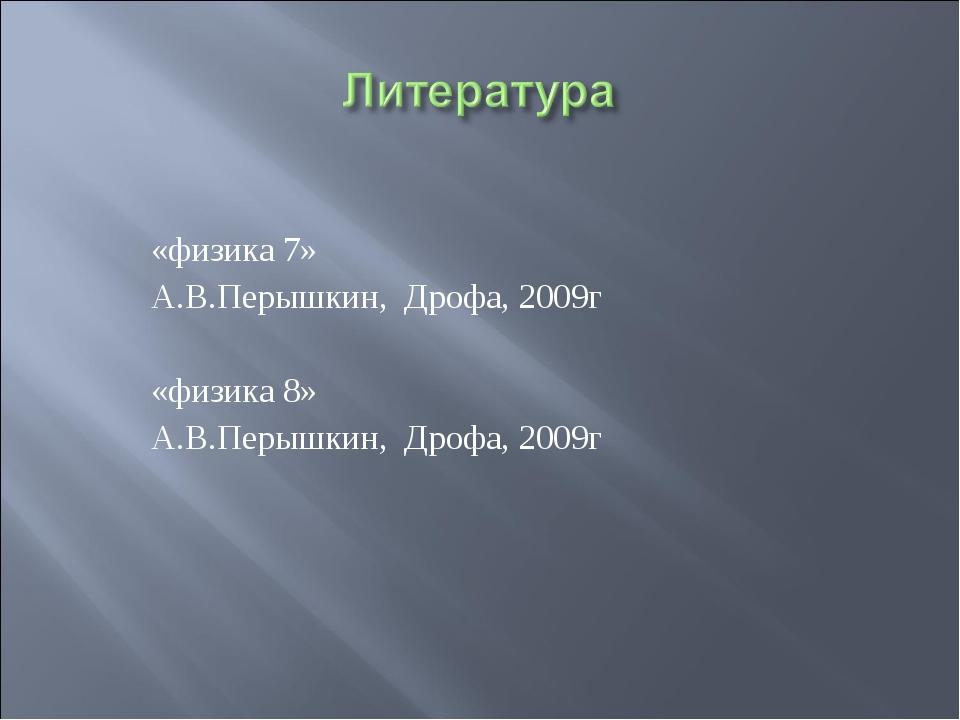 «физика 7» А.В.Перышкин, Дрофа, 2009г «физика 8» А.В.Перышкин, Дрофа, 2009г