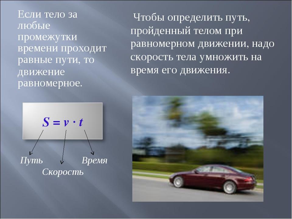 Если тело за любые промежутки времени проходит равные пути, то движение равно...