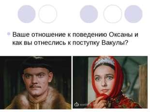 Ваше отношение к поведению Оксаны и как вы отнеслись к поступку Вакулы?