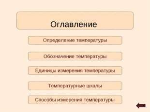 Определение температуры Оглавление Температурные шкалы Обозначение температур