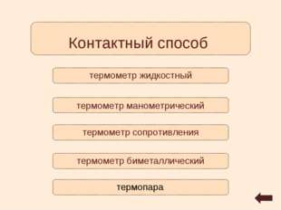 термометр жидкостный Контактный способ термометр биметаллический термометр ма