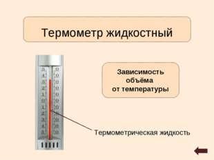 Термометр жидкостный Зависимость объёма от температуры Термометрическая жидко