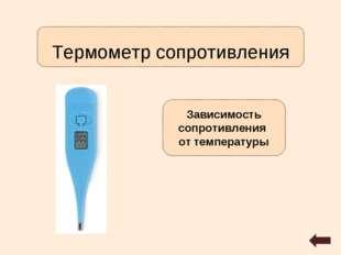 Термометр сопротивления Зависимость сопротивления от температуры