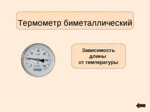 Термометр биметаллический Зависимость длины от температуры