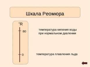 Шкала Реомюра ˚R 0 80 температура кипения воды при нормальном давлении темпер