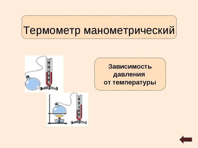 Термометр манометрический Зависимость давления от температуры