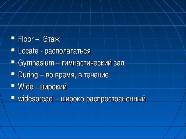 Floor – Этаж Locate - располагаться Gymnasium – гимнастический зал During –...