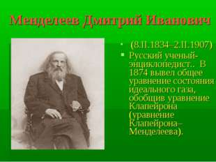 Менделеев Дмитрий Иванович (8.II.1834–2.II.1907) Русский ученый-энциклопедист