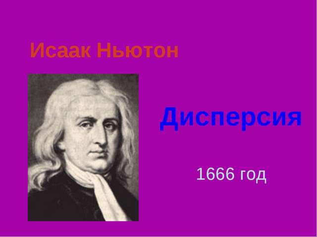 Исаак Ньютон Дисперсия 1666 год