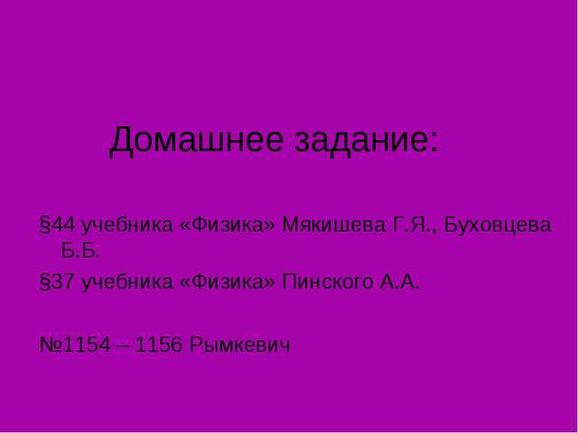 Домашнее задание: §44 учебника «Физика» Мякишева Г.Я., Буховцева Б.Б. §37 уче...