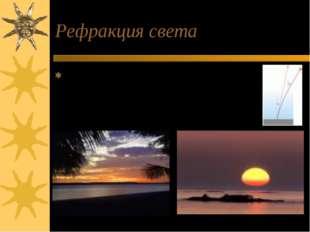 Рефракция света Атмосферная рефракция – преломление лучей от звёзд, Солнца, Л