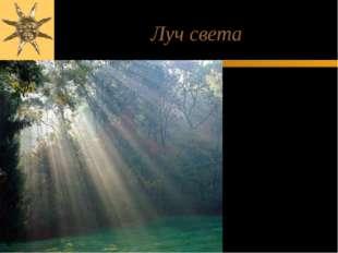 Луч света Молюсь оконному лучу: Он бледен, тонок,прям. А. Ахматова