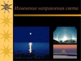 Изменение направления света Свет изменяет направление на границе раздела двух