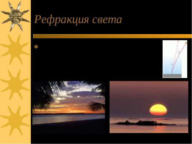 Рефракция света Атмосферная рефракция – преломление лучей от звёзд, Солнца, Л...
