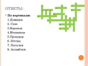 ОТВЕТЫ: По вертикали: 1.Демидов 2. Сено 3.Воронеж 4.Меншиков 5.Прокурор 6. Юс