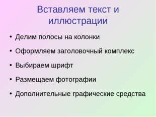 Вставляем текст и иллюстрации Делим полосы на колонки Оформляем заголовочный