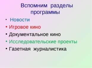 Вспомним разделы программы Новости Игровое кино Документальное кино Исследов