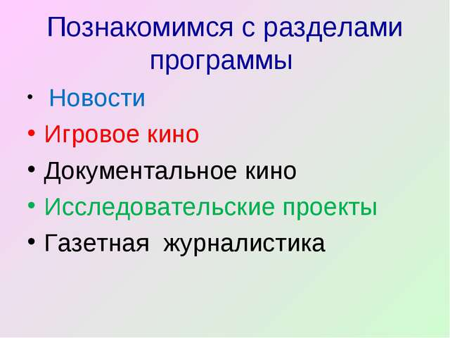 Познакомимся с разделами программы Новости Игровое кино Документальное кино И...