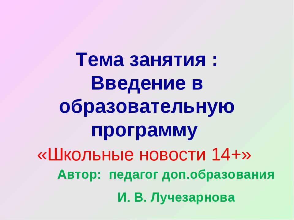 Тема занятия : Введение в образовательную программу «Школьные новости 14+» Ав...