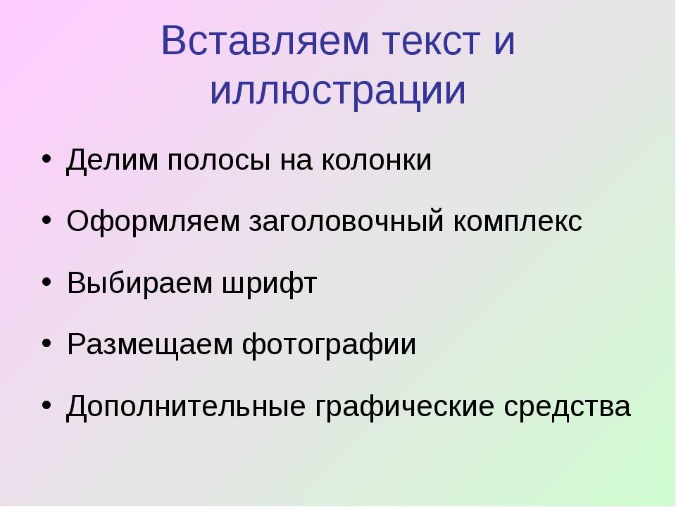 Вставляем текст и иллюстрации Делим полосы на колонки Оформляем заголовочный...