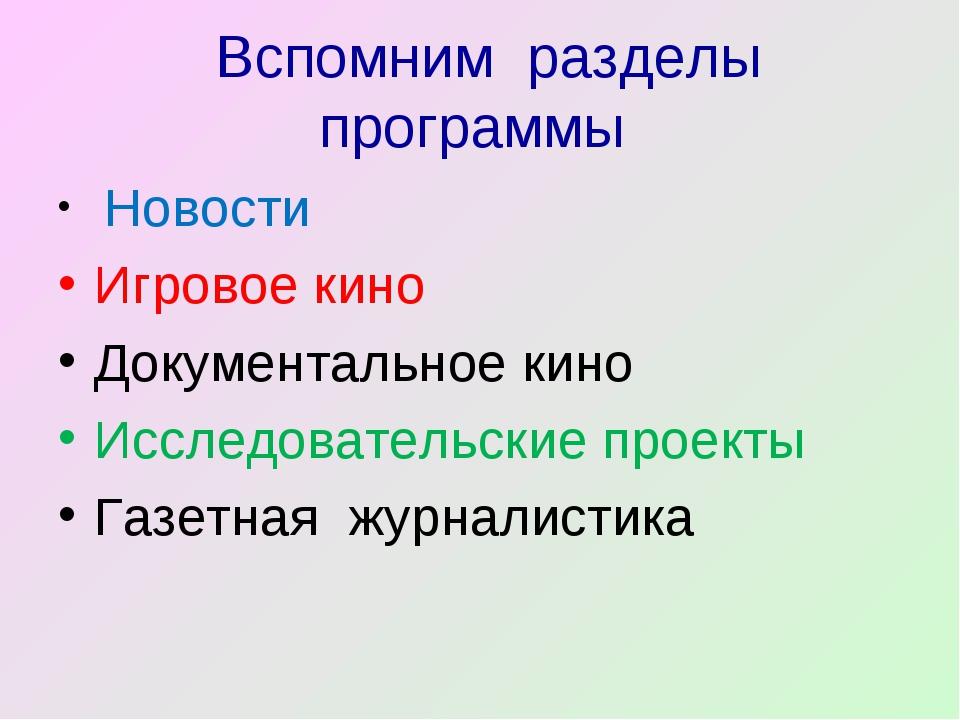 Вспомним разделы программы Новости Игровое кино Документальное кино Исследов...