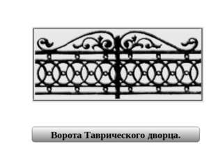 Ворота Таврического дворца.