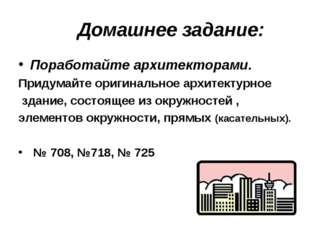 Домашнее задание: Поработайте архитекторами. Придумайте оригинальное архитек