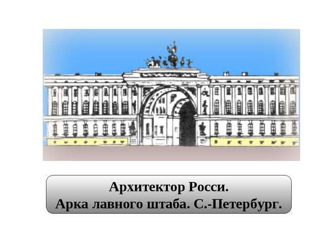 Архитектор Росси. Арка лавного штаба. С.-Петербург.