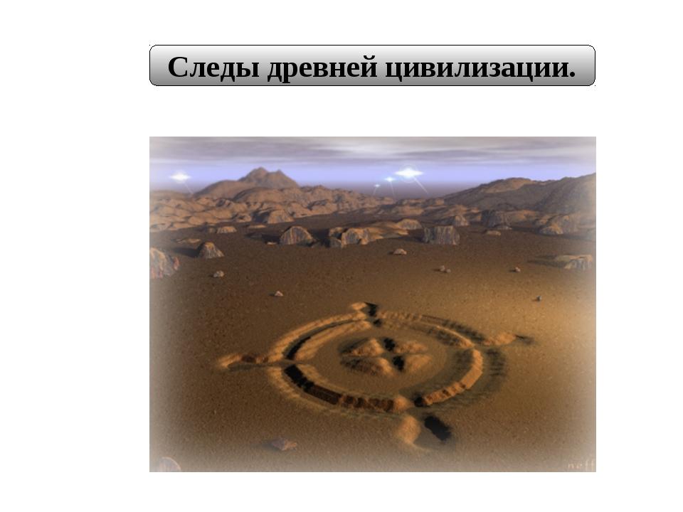 Следы древней цивилизации.