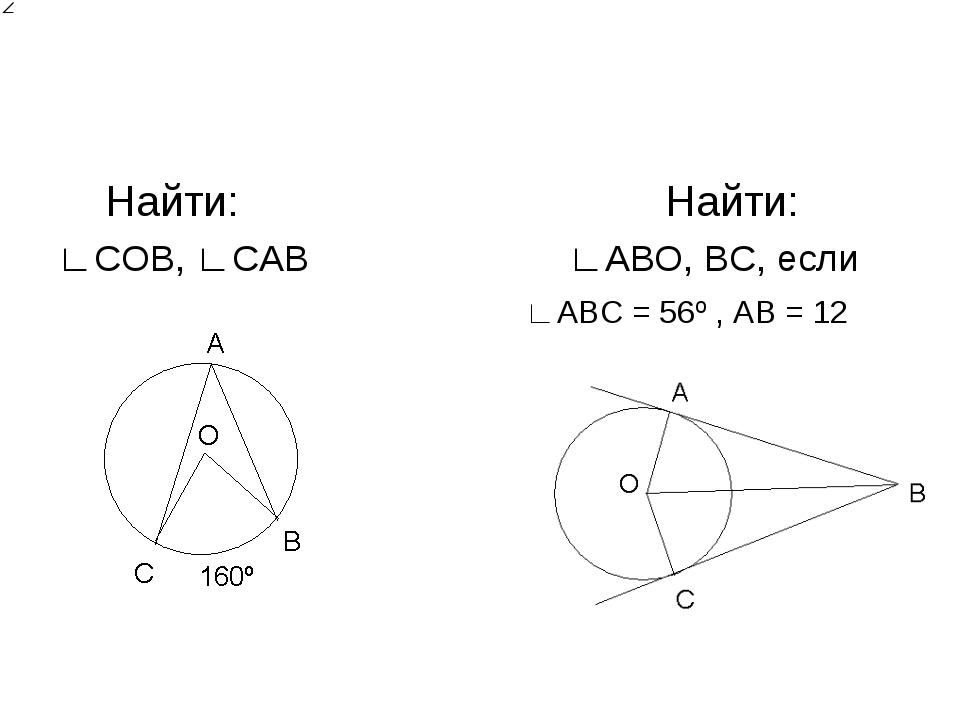 Найти: Найти: ∟СОВ, ∟САВ ∟АВО, ВС, если ∟АВС = 56º , АВ = 12 см.