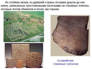 Из глубины веков, из древней страны Ассирии дошли до нас книги, написанные т