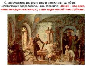 Старорусские книжники считали чтение книг одной из человеческих добродетелей.