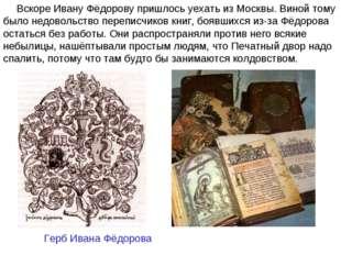 Вскоре Ивану Фёдорову пришлось уехать из Москвы. Виной тому было недовольство