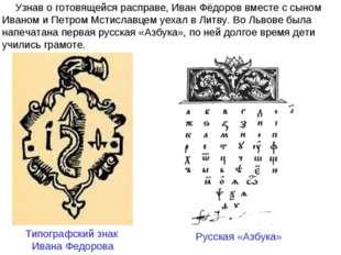 Узнав о готовящейся расправе, Иван Фёдоров вместе с сыном Иваном и Петром Мст