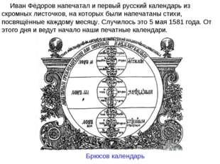 Иван Фёдоров напечатал и первый русский календарь из скромных листочков, на к