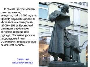 В самом центре Москвы стоит памятник, воздвигнутый в 1909 году по проекту ску