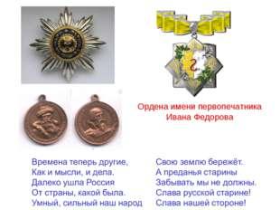 Ордена имени первопечатника Ивана Федорова