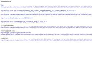 Древние книги http://images.yandex.ru/yandsearch?text=%D0%B4%D1%80%D0%B5%D0%B