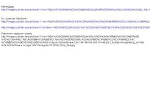 Календарь http://images.yandex.ru/yandsearch?text=%D0%BF%D0%B5%D1%80%D0%B2%D1